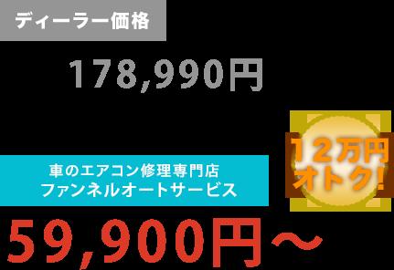 ディーラー価格178,990円がファンネルオートサービスだと59,900円~。12万円もお得!