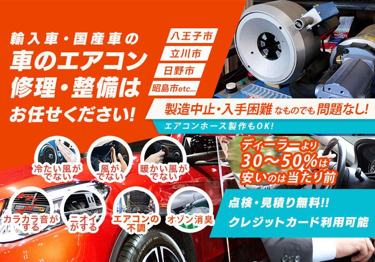 車のエアコン修理専門店 ファンネルオートサービス 八王子の車のエアコン修理・整備はお任せください