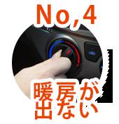 No.4 暖房が出ない