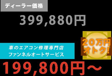 ディーラー価格399,880円がファンネルオートサービスだと199,800円~。20万円もお得!